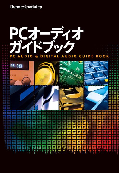 PCAudioGuideBook.jpg