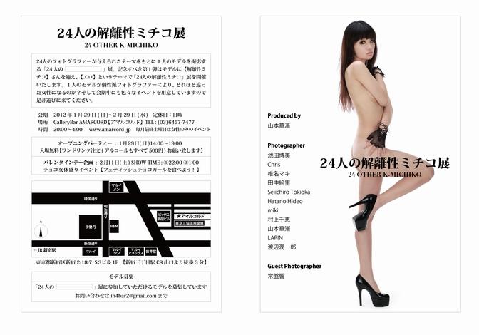 WEB用DM.jpg